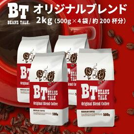 【送料無料 2kg】 ビーンズトーク オリジナルブレンド コーヒー 【500g×4袋】 コクと旨味にこだわったコーヒー豆 挽きたて 珈琲豆 コーヒー粉 豆のまま 約200杯 BEANSTALK ブラジル