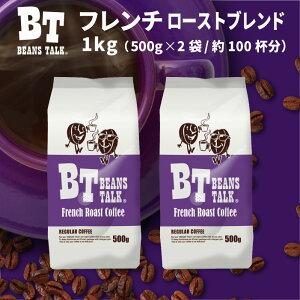 【送料無料 1kg】 ビーンズ トークフレンチローストコーヒー約100杯 深煎りでしっかりした味わいのコーヒー豆 カフェオレ アイスコーヒー水出しコーヒー にも最適 挽きたて豆 コーヒー粉 豆