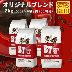 【200円OFFクーポン+ポイント10倍】 【送料無料 2kg】 ビーンズトーク オリジナルブレンド コーヒー 【500g×4袋】 コクと旨味にこだわったコーヒー豆 挽きたて 珈琲豆 コーヒー粉 豆のまま 約200杯 BEANSTALK ブラジルcoffeeレギュラーコーヒー
