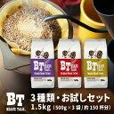 【ブラックフライデー店内全商品5%OFF】【送料無料 1.5Kg/500g×3種】 ビーンズトーク コーヒー豆 お試しセット オリ…
