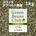 【送料無料 1kg】生豆倶楽部 コーヒー生豆 ルワンダ ギブベルト農園 生豆 1kg プロのコーヒー豆をご家庭で焙煎Green Beans Club