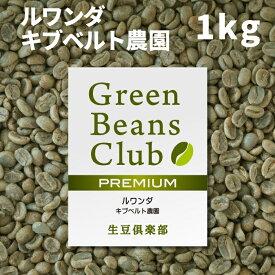 生豆倶楽部 コーヒー生豆 ルワンダ ギブベルト農園 生豆 1kg プロのコーヒー豆をご家庭で焙煎Green Beans Club