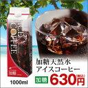 【単品】加糖アイスコーヒー1000ml【珈琲】【広島発☆コーヒー通販☆カフェ工房】