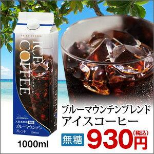 【単品】ブルーマウンテンブレンドアイスコーヒー1000ml【リキッドアイス】【カフェ工房】