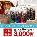 【ギフト】【送料無料】リキッドアイスコーヒー6本ギフト【カフェ工房】