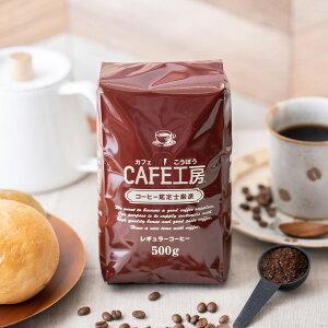 レギュラーコーヒー モカ500g