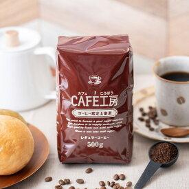 レギュラーコーヒー ルビーマウンテン 500g【広島発☆コーヒー通販カフェ工房】