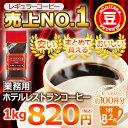 レギュラーコーヒー 業務用ホテルレストランコーヒー1kg【豆のまま】