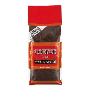 レギュラーコーヒー業務用ホテルレストランコーヒー1kg