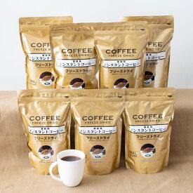 福袋 徳用インスタントコーヒー(フリーズドライ)200g×6袋+今だけ1袋サービス!【業務用】【カフェ工房】