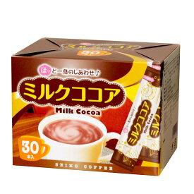 スティック 人気のミルクココア30本【インスタントコーヒースティック 】