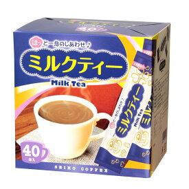スティック ミルクティー40本【インスタントコーヒースティック】【カフェ工房】