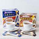 【送料無料】スティック ミルクココア&ミルクティー各1箱セット70本【インスタントコーヒー】【海外配送可】