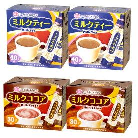 スティック ミルクココア&ミルクティー各2箱/140本【インスタントコーヒースティック 】【海外配送可】