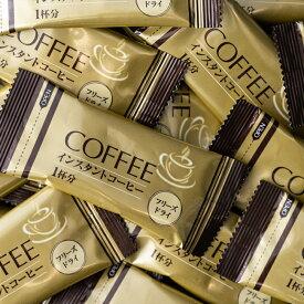 【送料無料】インスタントコーヒースティック(フリーズドライ)2g×300P【カフェ工房】