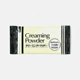 【送料無料】クリーミングパウダー スティック 2.5g×300P【コーヒーミルク】【カフェ工房】
