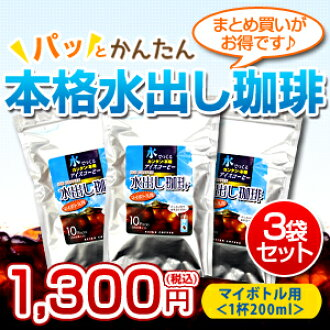Swish and easy authentic water ice coffee (15 g x 10 P) × 3 bags