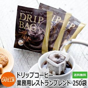 送料無料 250袋 業務用ドリップコーヒー レストランブレンド 【カフェ工房】