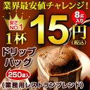 【1杯15円】250袋 業務用ドリップコーヒーレストランブレンド【海外配送可】 ランキングお取り寄せ
