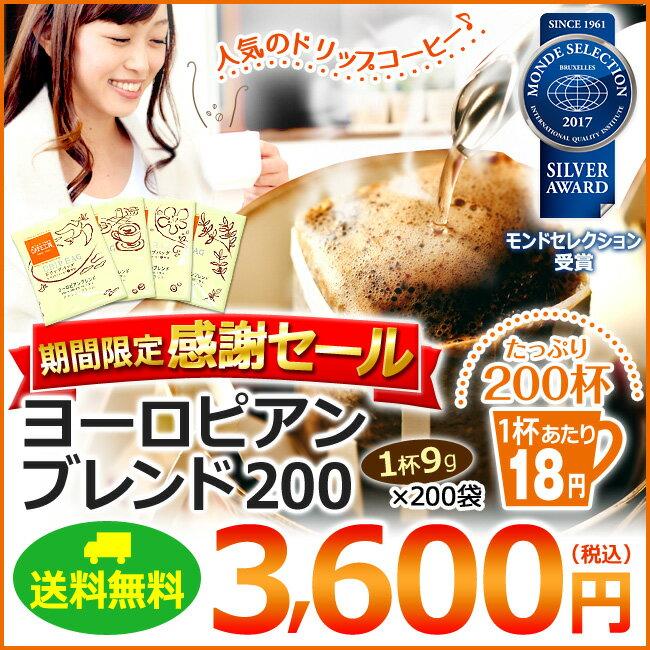 今だけ送料無料!1杯あたり18円!200袋 ドリップコーヒーヨーロピアンブレンド【海外配送可】