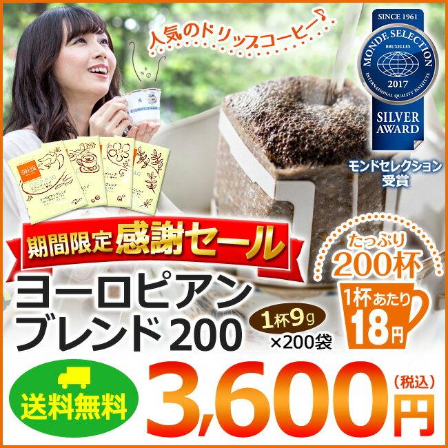 今だけ 送料無料 1杯あたり18円!200袋 ドリップコーヒーヨーロピアンブレンド【海外配送可】