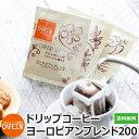 送料無料 ドリップコーヒーヨーロピアンブレンド 200袋【カフェ工房】