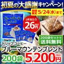 【200袋なら送料無料】ドリップコーヒー 200袋 ブルーマウンテンブレンド(100袋×2箱)【広島発☆コーヒー通販カフェ工房】