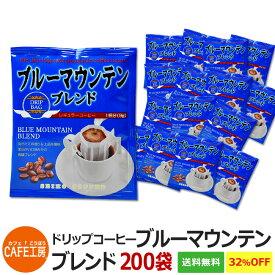 【送料無料 特売】ドリップコーヒー 200袋 ブルーマウンテンブレンド カフェ工房