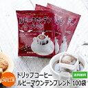 送料無料 ドリップコーヒー ルビーマウンテンブレンド 100袋【カフェ工房】