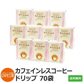 送料無料【70袋】ドリップコーヒー カフェインレス(7g×7袋×10箱)【カフェ工房】