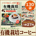 ドリップコーヒー有機栽培コーヒー130袋《有機JAS認定コーヒー》【オーガニック】【海外配送可】 ランキングお取り寄せ