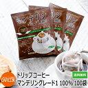 ドリップコーヒー マンデリングレード1★100袋 送料無料【海外配送可】