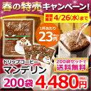 【200袋なら送料無料】ドリップコーヒー 200袋 マンデリン(100袋×2箱)【広島発☆コーヒー通販カフェ工房】
