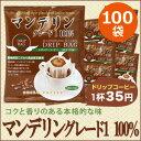ドリップコーヒー マンデリングレード1★100袋【海外配送可】