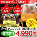 【2箱セットなら送料無料】贅沢ゴールデンブレンドドリップコーヒー100P×2箱セット【カフェ工房】