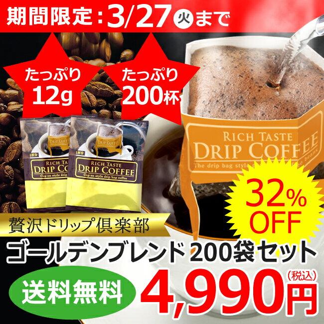 2箱セットなら送料無料 贅沢ゴールデンブレンドドリップコーヒー100P×2箱セット/カフェ工房