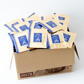 ドリップコーヒー TOKO-TONこだわり濃いめブレンド100袋【海外配送可】カフェ工房(coffeebreak)