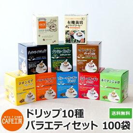 送料無料 ドリップコーヒー 10種 100袋 バラエティセット 海外配送可 送料無料 カフェ工房