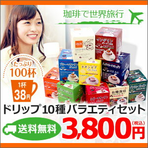 送料無料 ドリップコーヒー 10種 100袋 バラエティセット 海外配送可 カフェ工房