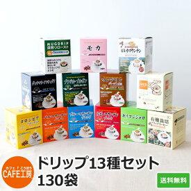 送料無料 ドリップコーヒー13種セット【珈琲130袋】【カフェ工房】
