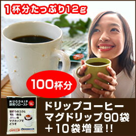 ドリップコーヒー マグドリップ100袋 【ホット・アイス対応可】【海外配送可】(アイス/アイスコーヒー)
