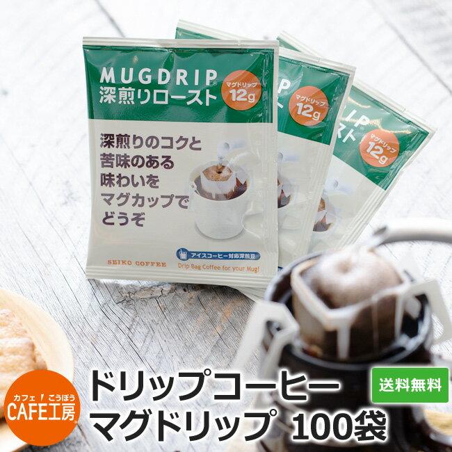 ドリップコーヒー マグドリップ100袋 【ホット・アイス対応可】【海外配送可】(アイス/アイスコーヒー) 送料無料
