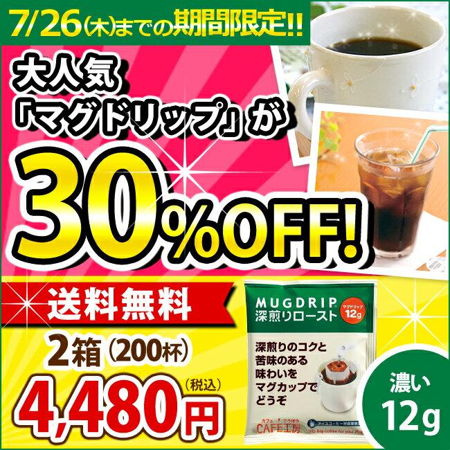 2箱セットなら送料無料 特売 ドリップコーヒー マグドリップ100袋×2箱 カフェ工房
