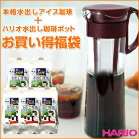 ハリオ水出し珈琲福袋セット(ポット+水出し珈琲5パック)アイスコーヒー【カフェ工房】