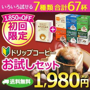 【全国送料無料】初回限定!ドリップコーヒーお試しセット【海外配送可】