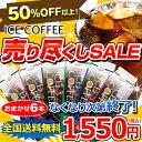 【送料無料】アイスコーヒー売り尽くしおまかせ6本セット【カフェ工房】