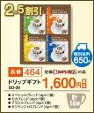 464_souryo