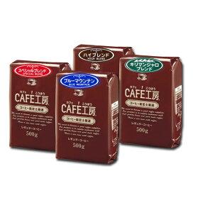 レギュラーコーヒー2kg とくとくセットA【カフェ工房】