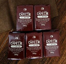 レギュラーコーヒー2.5kg とくとくセットB (500g×5袋)【カフェ工房】