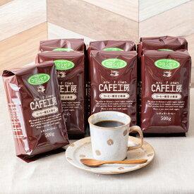 レギュラーコーヒー コロンビア500g6袋+1袋サービス【カフェ工房】